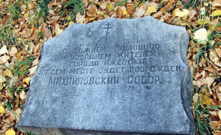 Воссоздание Свято-Михайловского Собора 2004-2007