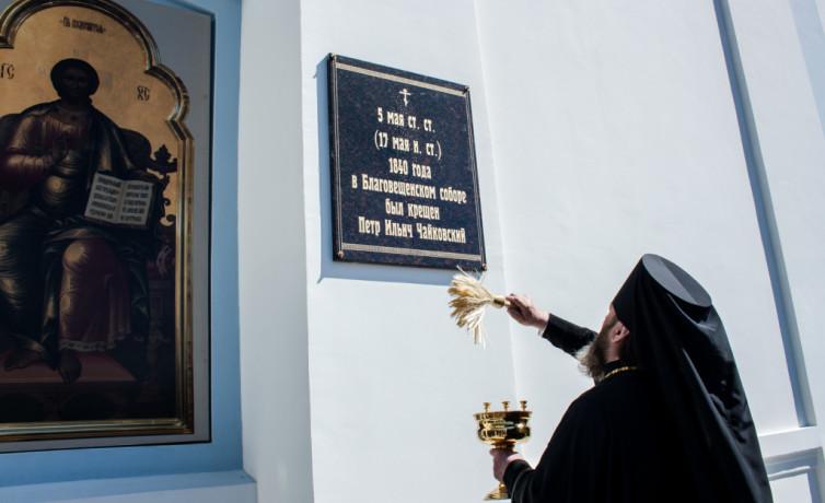 открытие мемориальной доски в честь крещения в Благовещенском соборе П.И.Чайковского