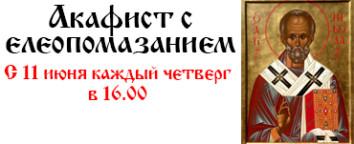 Акафист с елеопомазанием от мощей Святителя Николая