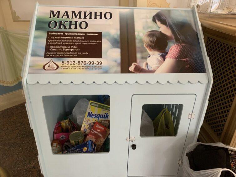 Благодарим всех, кто присоединился к акции «Мамино окно»!